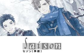 季刊シリーズ saison(セゾン)