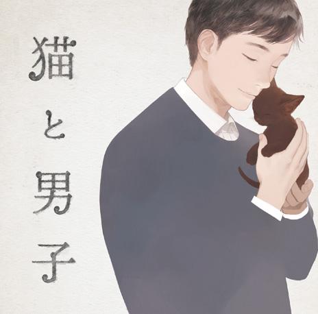 猫と男子ジャケットイメージ